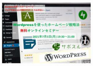 Wordpressを使ったホームページ戦略法無料オンラインセミナー「サポスル」2021-7-5